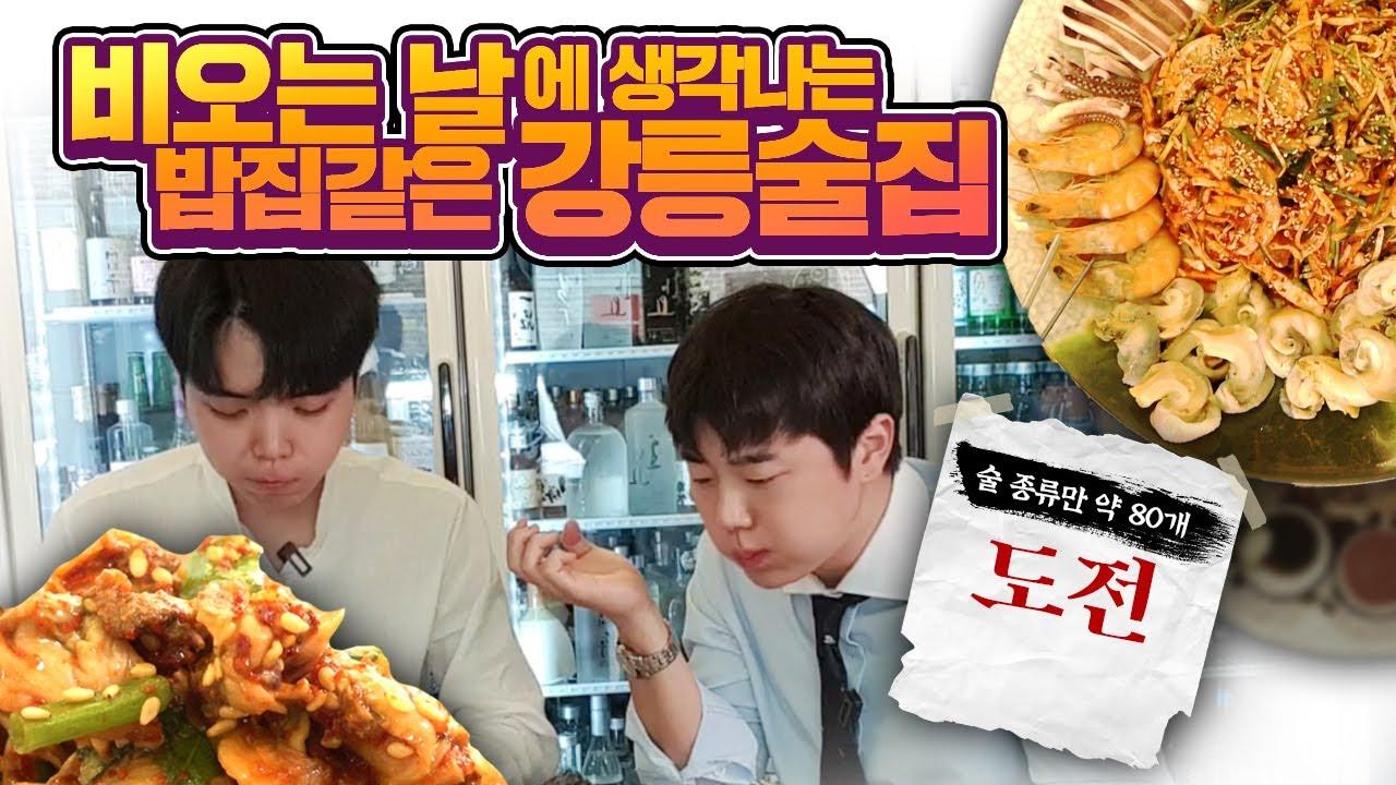 100여가지의 술과함께 식사가되는 현지인 추천 강릉 술집 '도전'