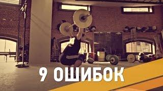 9 типичных ошибок тяжелоатлетов - ARMA SPORT