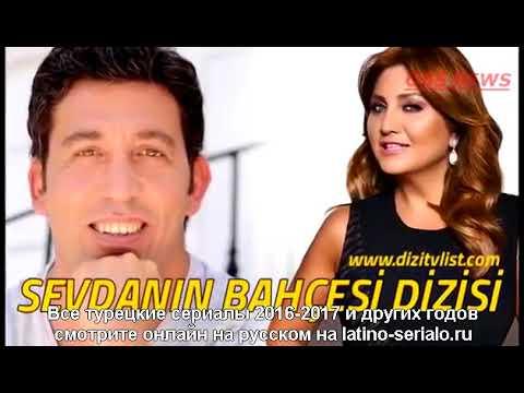 Новые турецкие сериалы Осень 2017 год на Latino-serialo.tv