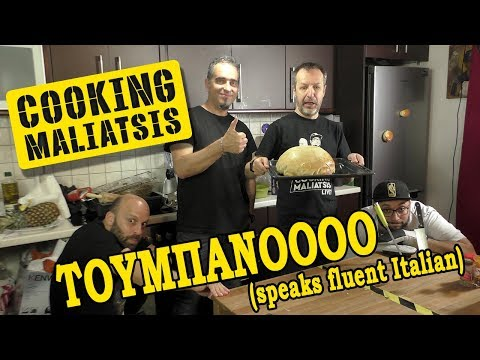 Cooking Maliatsis – 111 – ΤΟΥΜΠΑΝΟΟΟΟ (speaks fluent Italian)