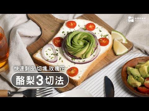【料理撇步】酪梨3切法,料理更便利!片狀、塊狀、玫瑰花~用小技巧華麗擺盤How To Cut An