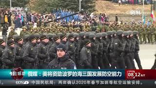 [今日环球]俄媒:美将资助波罗的海三国发展防空能力  CCTV中文国际