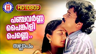 Panchavarna Painkili Penne | 1080P Remastered | Sallapam | Manju Warrier | Malayalam Film Songs