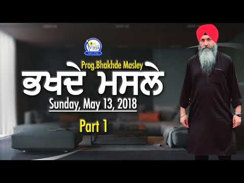 Bhakhde Masley | 13 May 2018 | Part 1 | Harnek Singh Newzealand