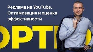 Реклама на YouTube. Оптимизация и оценка эффективности