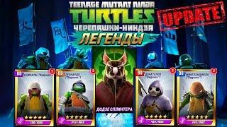 Черепашки-Ниндзя: Легенды ОБНОВЛЕНИЕ Испытание (TMNT Legends NEW UPDATE IOS Gameplay 2016)