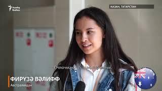 Молодые татары со всего мира говорят о своей нации