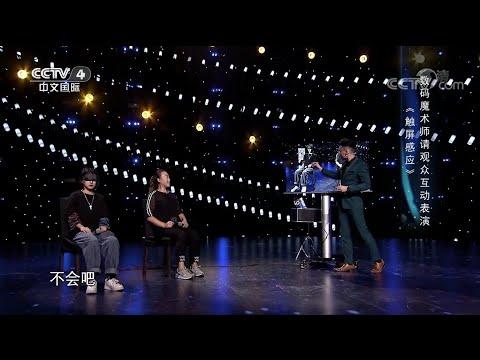 Digital Sync Act CCTV4 环球综艺秀 Universal Show
