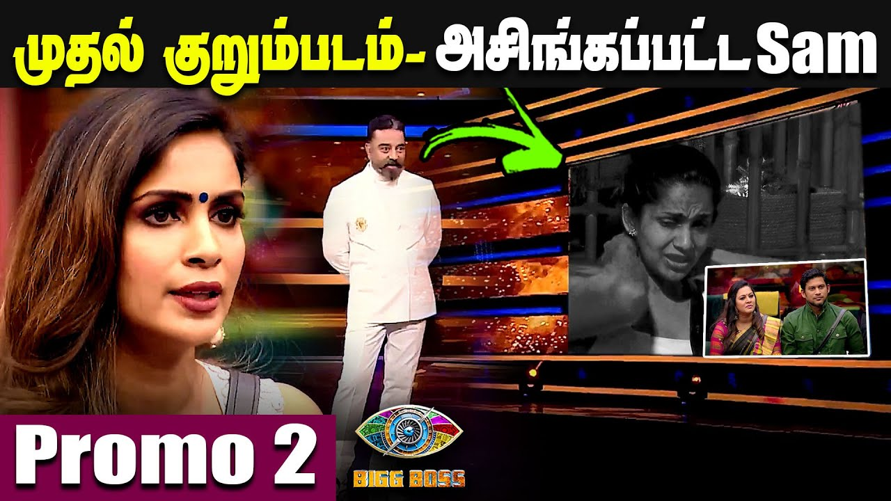 """Aari & Samyuktha Kurumpadam"" 