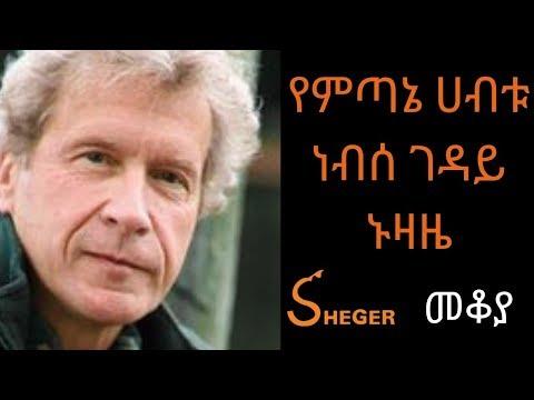 Ethiopia Sheger FM Radio - Mekoya - John Perkins(American author) ጆን ፐርኪንስ - መቆያ