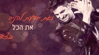 רותם כהן - אוהב אותך ככה