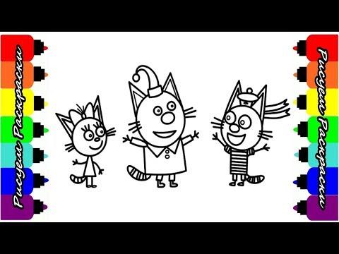 Три Кота Мультик