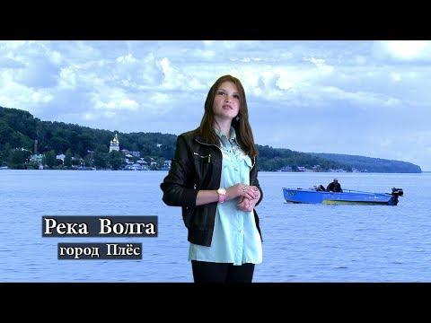 Река Волга, город Плёс