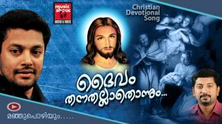 New Christian Devotional Songs Malayalam 2014 | Daivam Thannathallathonnum | Madhu Balakrishnan Song