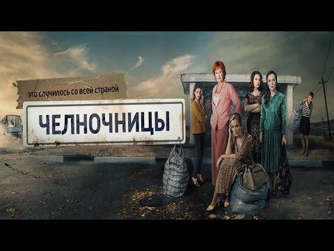 Челночницы (1-2 сезон)