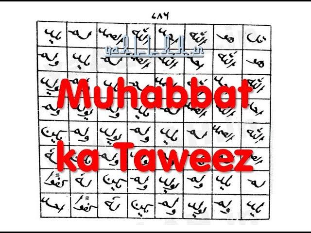 Powerful Wazifa Amulet for Love Marriage-Muhabbat Ko Pane Ke Liye Taweez