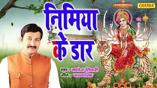 || Manoj Tiwari || Devi Geet 2020 || निमिया के डार मइया || Nimiya KeDaar Maiya||