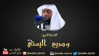 سورة الحج كاملة _ للقارئ : وديع اليمني