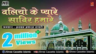 Waliyo Ke Pyare Sabir Hamare | Mast Kalandar Sabir | Aslam Akram Sabri | Kaliyar Sharif Dargah