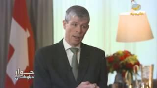 السفير السويسري: كل مقاطعة في سويسرا لها لغتها الرسمية الخاصة بها