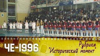 Рубрика Исторический момент Голы сборной России на ЧЕ 96
