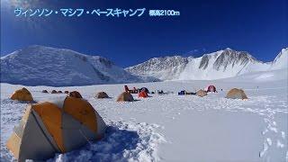 南極大陸のユニオン・グレーシャー・キャンプと南極大陸最高峰ヴィンソ...
