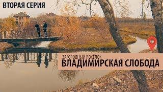 """Сериал """"Владимирская слобода"""" (02 серия)"""