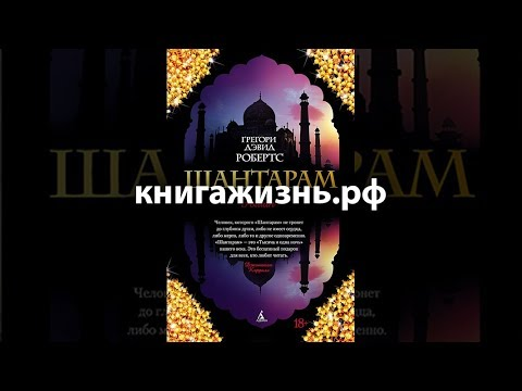 Аудиокнига «Шантарам» Грегори Дэвид Робертс