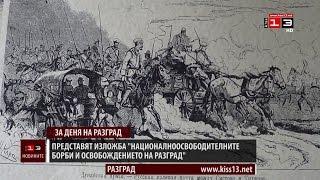 В Регионалната библиотека показват изложба за Освобождението на Разград