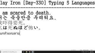 Slay Iron,Day-330,타자,타이핑,Typin…