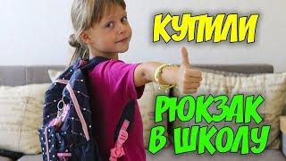 ВЛОГ Купили Маше рюкзак в школу Съезжаю с последнего офиса Подарил Мише еще лучший кубик рубика