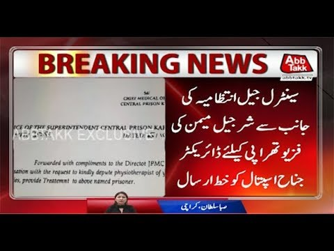 Prison Authority Sends Letter to JPMC for Sharjeel Memon's Physiotherapy