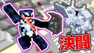 鋼鉄の最強モンスター vs 地球外生命体ヴェノム【MOD】【マイクラ・マインクラフト】