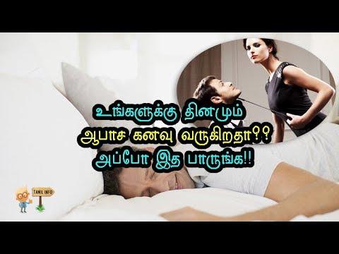 உங்களுக்கு தினமும் ஆபாச கனவு வருகிறதா?அப்போ இத பாருங்க!(Dream) - Tamil Info 2.0