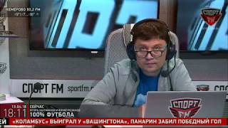 100% Футбола с Юрием Розановым и Игорем Кытмановым. 13.04.2018