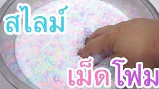 สอนทำ สไลม์ เม็ดโฟม Colorful Confetti 【 DIY Slime  】