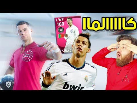 """وأخييييرا بكج كريستيانو رونالدو المدمر """"ريال مدريد"""" أقوى آيكون مومنت 😱 بيس 2021 PES"""