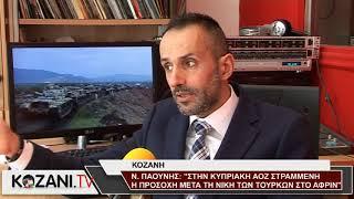 Πως επηρεάζει η νίκη των Τούρκων στο Αφρίν την Ελλάδα
