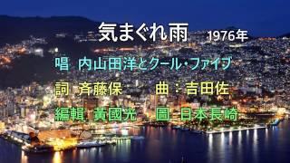 気まぐれ雨 / 内山田洋とクール・ファイブ 作詞:斉藤保 作曲:吉田佐 ...