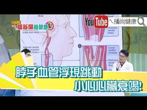 《手上青筋多是血管硬化?醫師:鬼扯》【2019.12.26『1600ㄟ播新聞尚健康』】