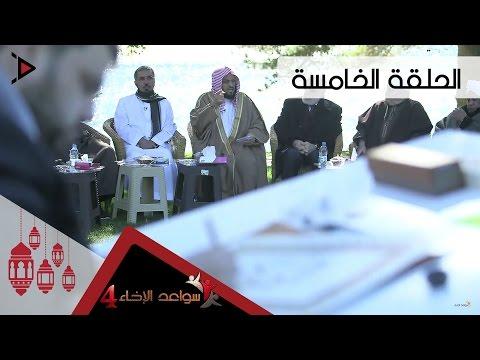 برنامج سواعد الإخاء 4 الحلقة 5