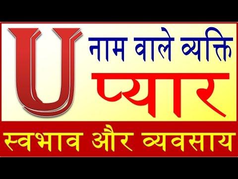 जानिये U नाम वाले व्यक्ति का स्वभाव Nature of the person name start with U letter