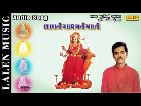 DASHAMAA NI CHAR DHAM NI ARATI | GAGAN JETHVA | LATEST GUJARATI SONG | LALEN MUSIC