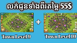 Sell Clash of Clans Town 9 + Town 10 = 55$
