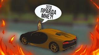 ПОДАРИЛИ БОМЖУ БУГАТИ ЗА 1 РУБЛЬ! - RODINA RP #45
