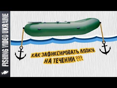 КАК НАДЕЖНО ЗАЯКОРИТЬ ЛОДКУ НА ТЕЧЕНИИ (ПОСТАВИТЬ ЛОДКУ НА РАСТЯЖКУ) | FishingVideoUkraine