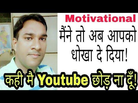 Motivation For SSC CGL 2018, SSC CHSL Classes On YouTube | मैंने तो आपको धोखा दे दिया !