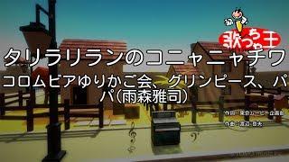 コロムビアゆりかご会・グリンピース・パパ(雨森雅司) タリラリランの ...