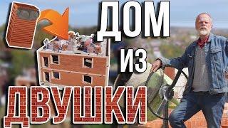 Сколько стоит квадратный метр кирпичного дома из двушки. Кладка с цоколя до крыши.(, 2016-10-26T14:56:04.000Z)