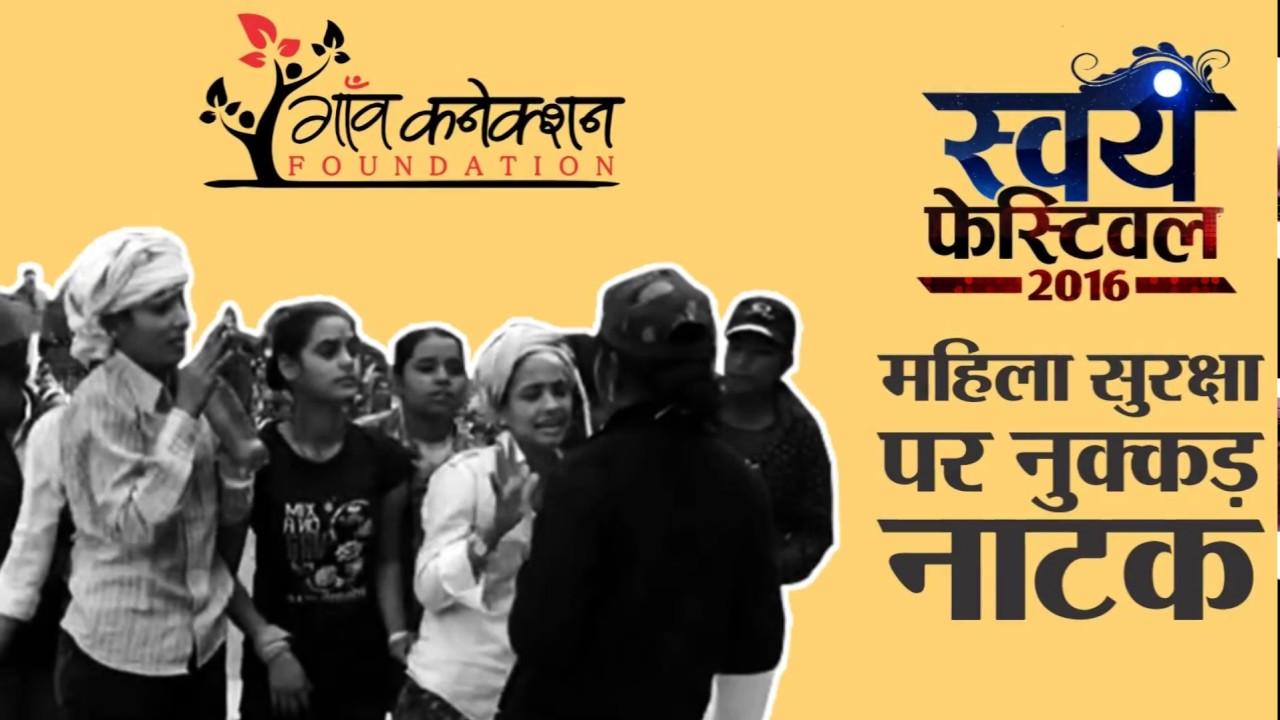 Swayam Festival Sonbhadra Nukkad Natak 1090 And Dail 100